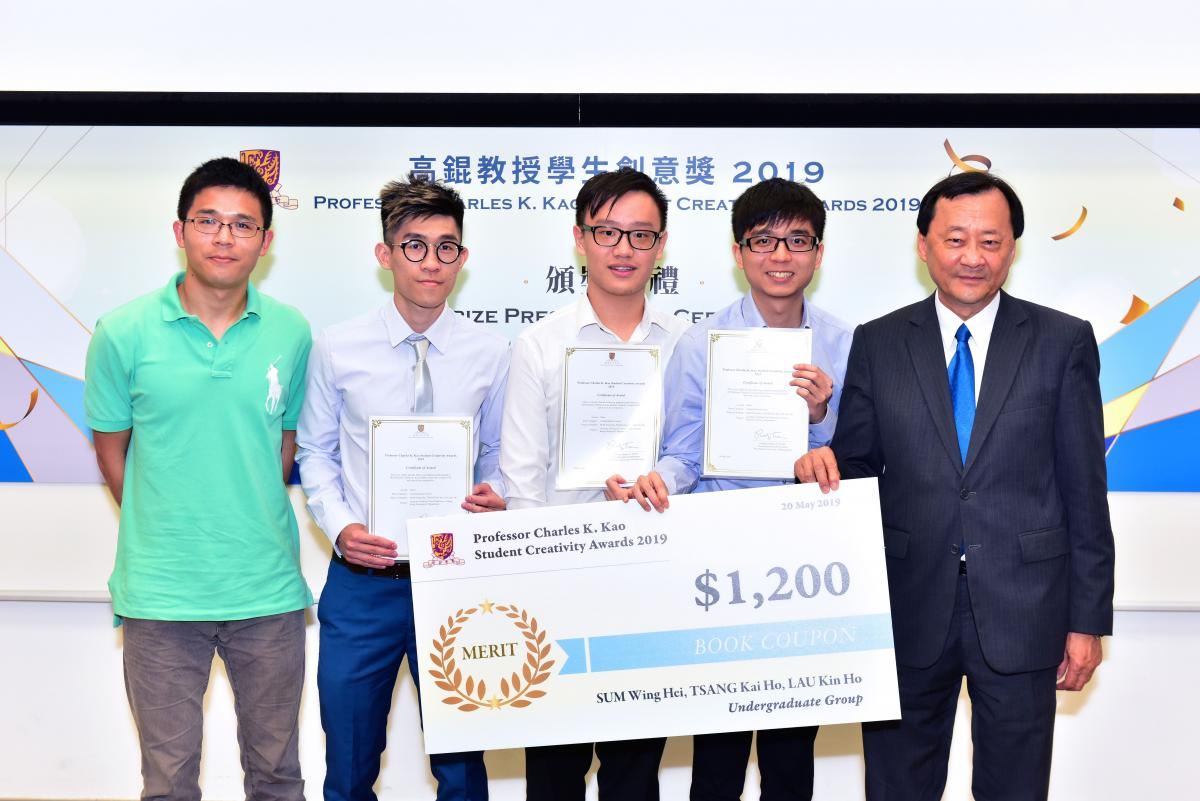 SEEM students achieved excellent results in the bi-annual Prof. Charles K. Kao Student Creativity Awards