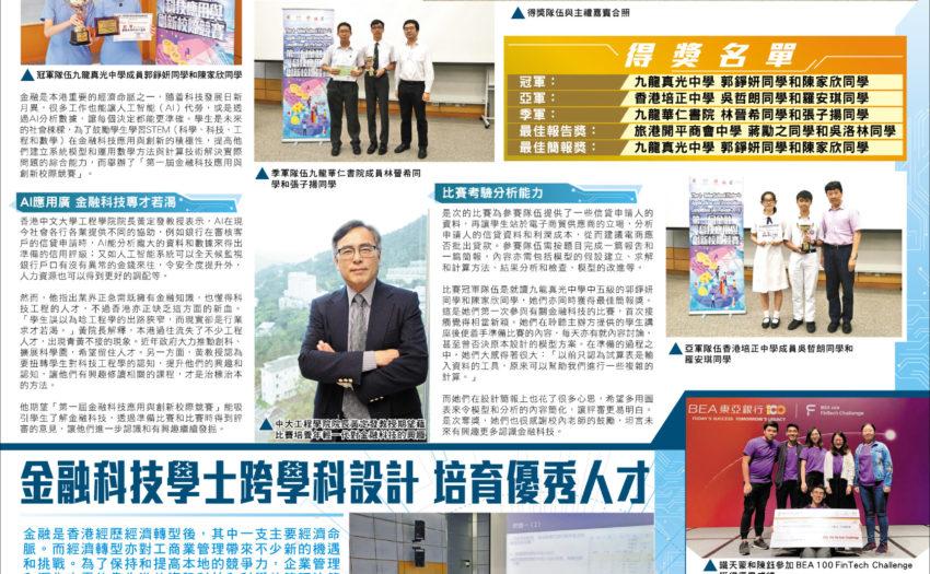 MING PO NEWS REPORT ON AI@FINTECH2019