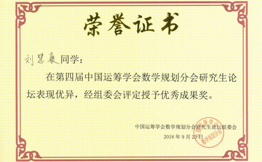 劉慧康 第四屆中國運籌學會數學規劃分會研究生論壇 優秀成果獎