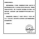 In Memory of Prof. LI Duan 李端教授唁电