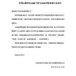 Condolence letter for Duan Li-金融工程与金融风险管理分会唁电