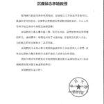 Condolence letter_中山大學