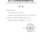 Condolence letter_复旦大学管理学院管理科学系