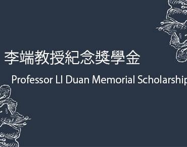 Professor LI Duan Memorial Scholarship 李端教授紀念獎學金