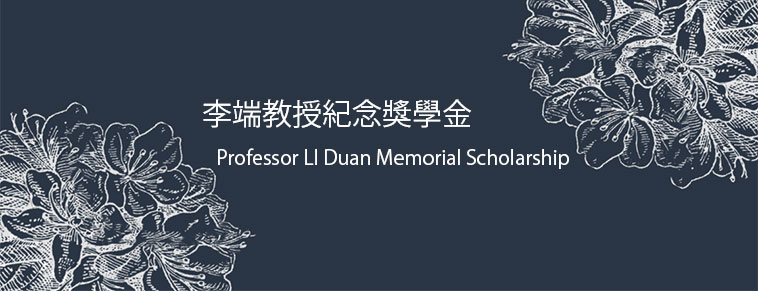 Professor LI Duan Memorial Scholarship 李端教授紀念獎學金