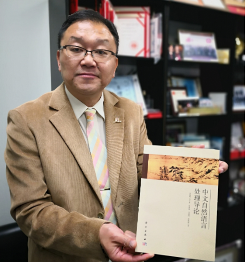 CUHK Faculty of Engineering Professor Wong Kam Fai Elected Fellow of the Association for Computational Linguistics 2020
