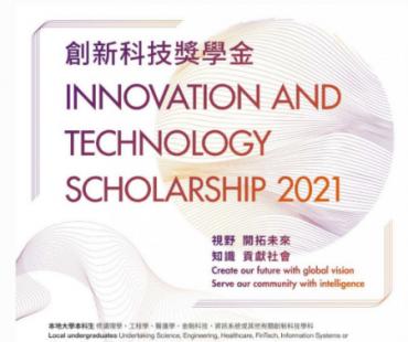 Innovation and Technology Scholarship 2021